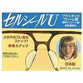 セルシールU 5ペア Sサイズ 【鼻あて部分がプラスチックの場合メガネずり落ち防止】
