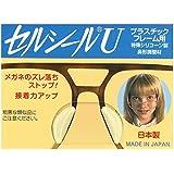 セルシールU 10ペア LLサイズ 【鼻あて部分がプラスチックの場合メガネずり落ち防止】