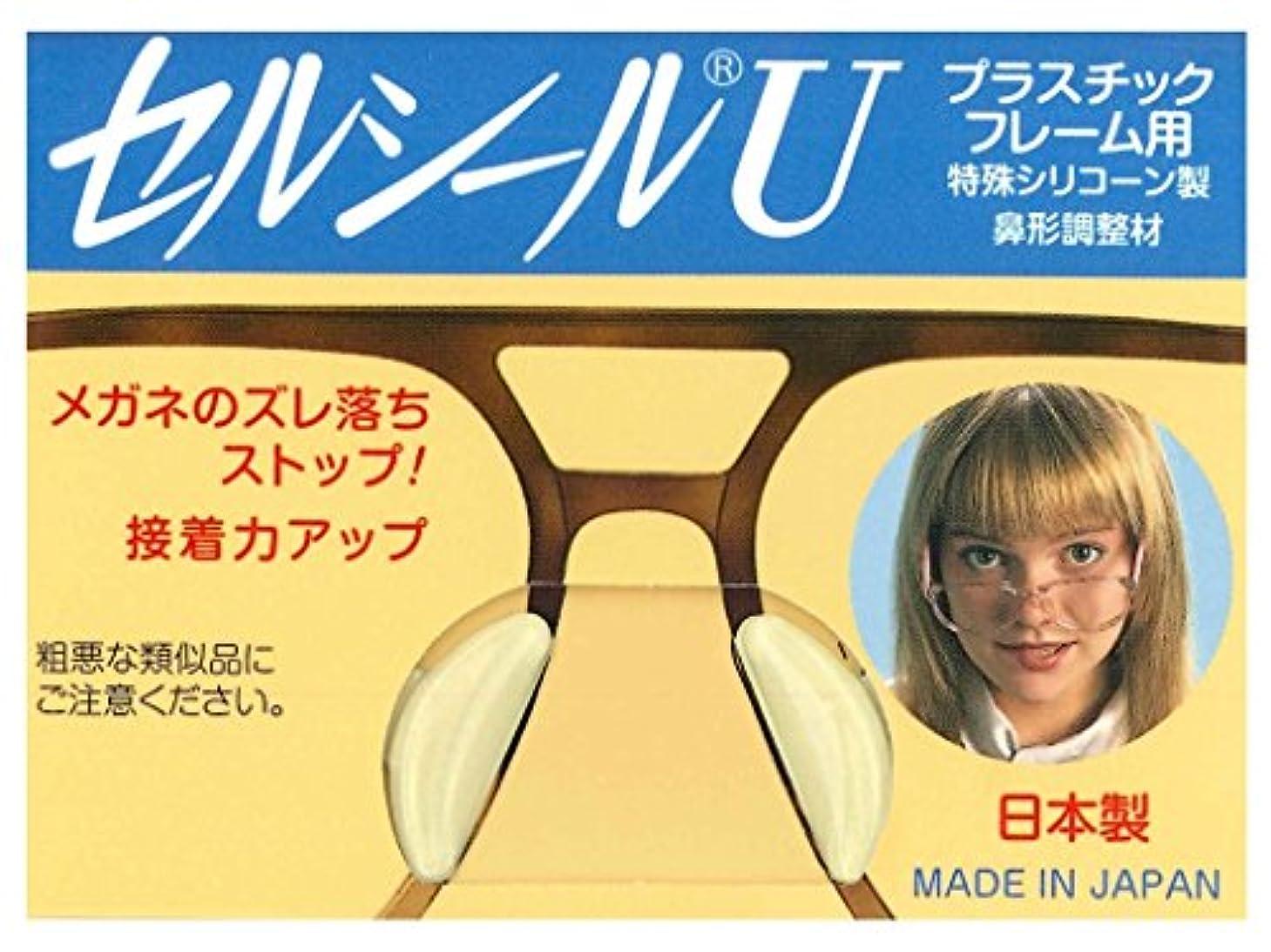 キャラクター振り子方向セルシールU 10ペア LLサイズ 【鼻あて部分がプラスチックの場合メガネずり落ち防止】