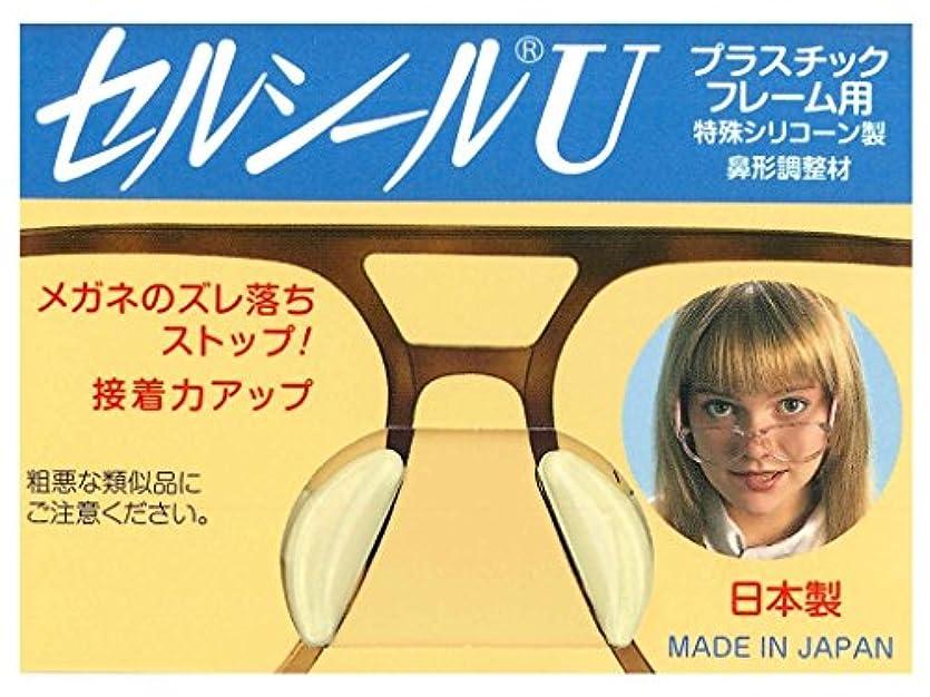 ゴージャス野心的笑いセルシールU 10ペア LLサイズ 【鼻あて部分がプラスチックの場合メガネずり落ち防止】
