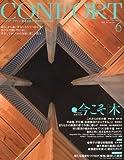 CONFORT No.114(2010年06月号) [雑誌] 今こそ「木」 画像