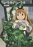 リューシカ・リューシカ(3) (ガンガンコミックスONLINE)