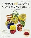 エコクラフト1巻(5m)で作る ちっちゃなかごと小物入れ (レディブティックシリーズno.3584)