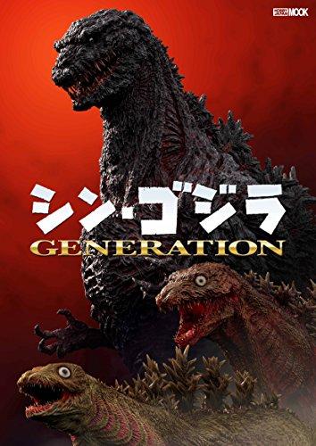 シン・ゴジラ GENERATION (ホビージャパンMOOK 784)