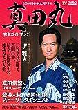 NHK大河ドラマ「真田丸」完全ガイドブック (TOKYO NEWS MOOK 520号)