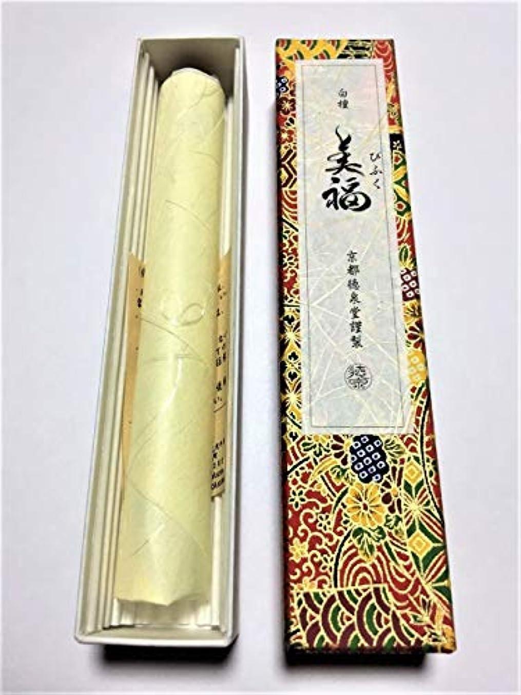 宣言運賃ウォーターフロント美福(びふく)線香 30本入り 天然材料のみで作った線香 化学物質、無添加の線香