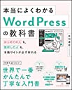本当によくわかるWordPressの教科書 はじめての人も 挫折した人も 本格サイトが必ず作れる