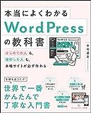 本当によくわかるWordPressの教科書 はじめての人も挫折した人も本格サイトが作れる