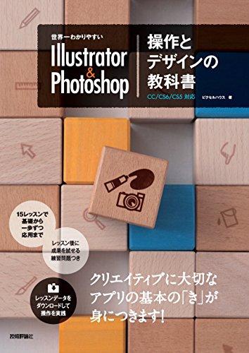 『世界一わかりやすい Illustrator & Photoshop 操作とデザインの教科書 CC/CS6/CS5対応』のトップ画像