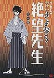 俗・さよなら絶望先生 第一集【通常版】[DVD]