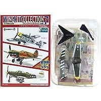 【1S】 エフトイズ 1/144 ウイングキットコレクション Vol.7 シークレット P-39Q エアラコブラ 米陸軍 追撃用目標機 単品