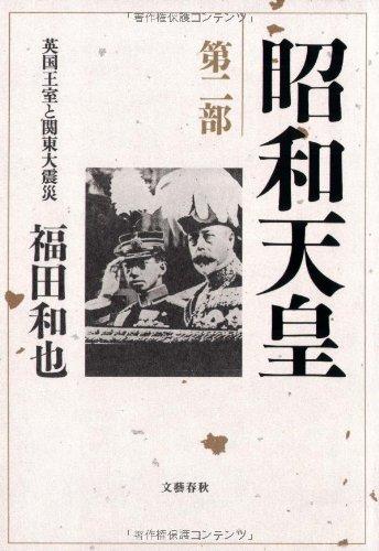 昭和天皇〈第2部〉英国王室と関東大震災