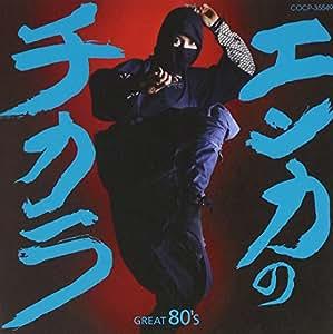 エンカのチカラ GREAT 80'S