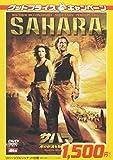 サハラ 死の砂漠を脱出せよ[DVD]