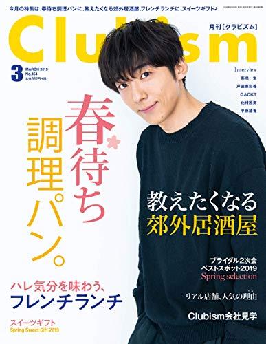 Clubism(クラビズム) 2019年 03 月号 [雑誌]