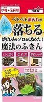 雑巾 魔法のふきん レーヨン クロス ピンク 24.5×24.5cm