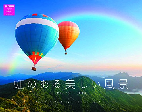 カレンダー2018 壁掛 虹のある美しい風景カレンダー(ネコ・パブリッシング)