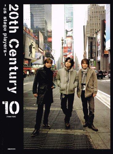 20th century 10—Toni‐ten (ぴあMOOK)