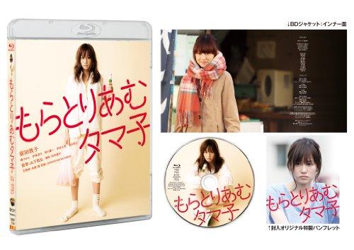 もらとりあむタマ子 [Blu-ray]の詳細を見る