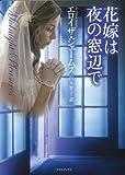 花嫁は夜の窓辺で (ライムブックス ジ1-6)