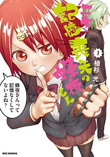 ニセ記憶喪失の蜂夜さん (1) (REXコミックス)