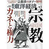 週刊東洋経済 2018年9/1号 [雑誌] (宗教 カネと権力 ..