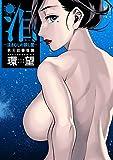 泪~泣きむしの殺し屋~ 分冊版 : 8 (アクションコミックス)