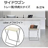 日本製 SAKI(サキ) サイドワゴン トレー型 合皮 Lサイズ R-374 オフホワイト