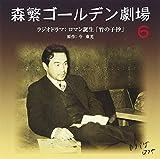 森繁ゴールデン劇場(6)~ロマン誕生「竹の子抄」