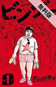 ビンゾー 1【期間限定 無料お試し版】 (少年チャンピオン・コミックス)