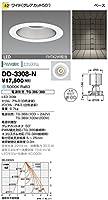 山田照明 昼白色LEDダウンライト一体型(FHT42W相当)(φ100mm)(電源・トランス別売) DD-3308-N