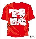 V2戦士シリーズ!松山 竜平外野手?最強軍団!!背番号44?広島カープtシャツ 非公認 (Red-L)