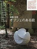 庭 No.227(2017年夏号) (造園と造形 オブジェのある庭)