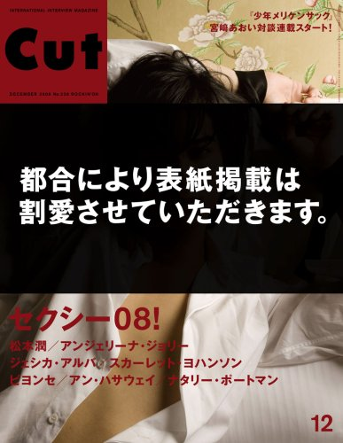 Cut (カット) 2008年 12月号 [雑誌]の詳細を見る