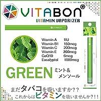 ビタボン(VITABON) GREEN(ミント・メンソール) GR ビタミン水蒸気電子タバコ