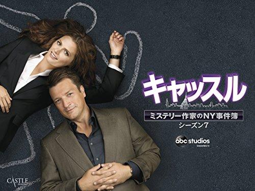 キャッスル/ミステリー作家のNY事件簿 シーズン7