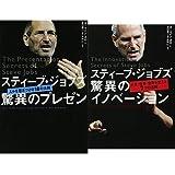 スティーブ・ジョブズ 驚異のプレゼン+驚異のイノベーション 2冊セット