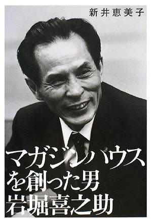 マガジンハウスを創った男 岩堀喜之助の詳細を見る