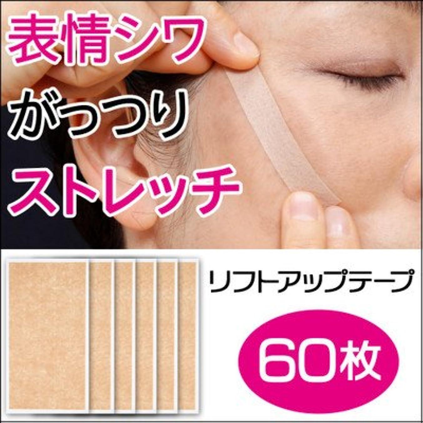 貼るだけで表情ジワやたるみを防止するテープ フェイスリフトテープ