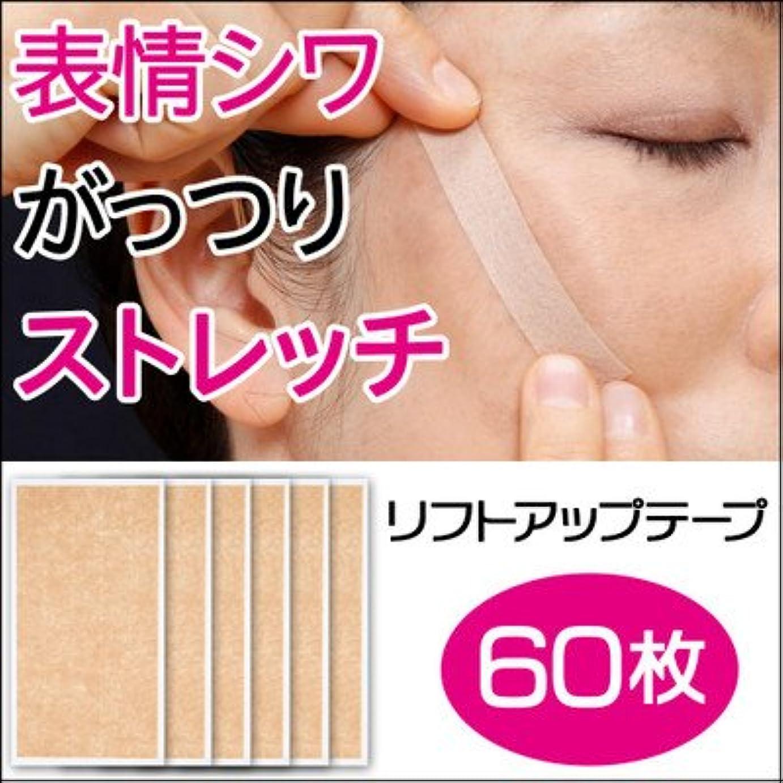 マザーランド閉塞甘美な貼るだけで表情ジワやたるみを防止するテープ フェイスリフトテープ