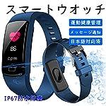 多機能スマートウォッチ ブレスレット 日本語対応 腕時計 歩数計 活動量計 IP67防水 GPS LINE 新型 睡眠検測 iPhone Android アウトドア スポーツ