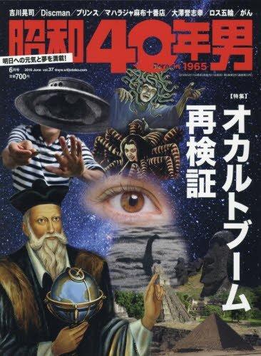 昭和40年男 2016年6月号の詳細を見る
