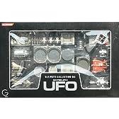 謎の円盤UFO アルティメットコレクション