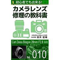 初心者でも出来る!カメラレンズ修理の教科書Vol.010: 『Carl Zeiss Biogon 28mm F2.8』篇