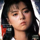 Woman (「Wの悲劇」より)