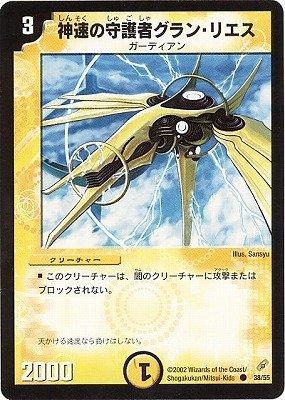 デュエルマスターズ/DM-04/38/C/神速の守護者グラン・リエス