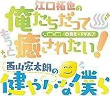 イベントDVD『江口拓也の俺癒&西山宏太朗の健僕 有明と調布の旅』[DVD]
