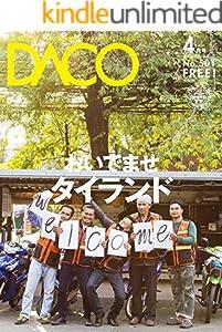 タイで生活を始める前に読んで損なし! これでタイ生活がスムーズに! DACO501号 2019年4月発行
