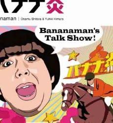 バナナ炎 vol.8 [DVD]