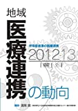 呼吸器疾患の医療連携 [地域医療連携の動向2012-13]